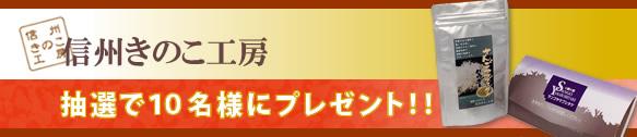 「創業大感謝祭!サンゴヤマブシタケGOLDトライアル&さんごヤマブシタケパウダー30gを10名様にプレゼント